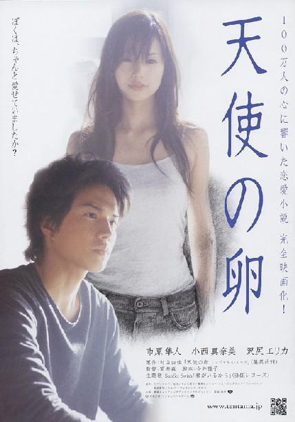 tenshi_tamago.jpg