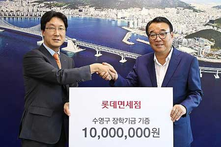 ロッテ免税店 釜山市水営区