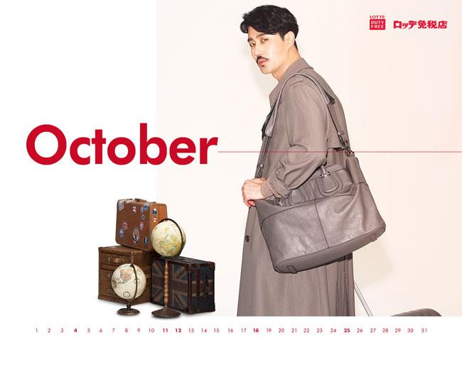 チャスンウォン ロッテ免税店カレンダー