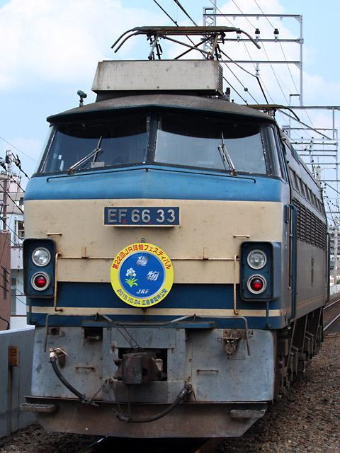 EF6633_kitaasaka.jpg