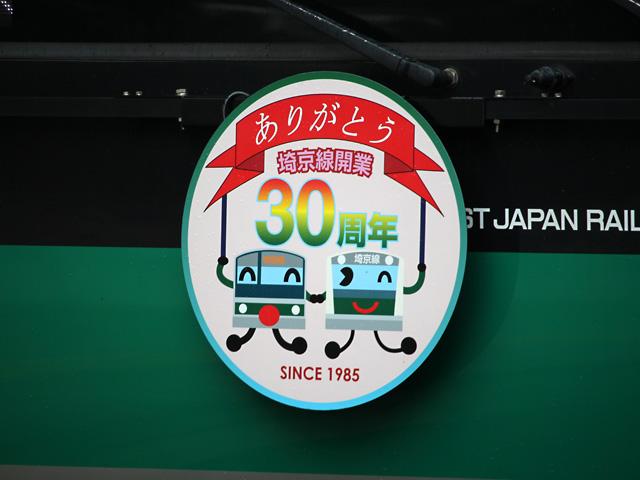 Saikyo_HM_102_151016.jpg