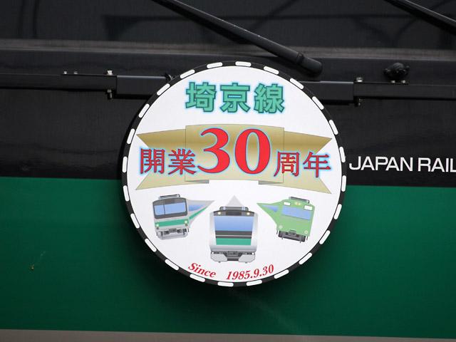 Saikyo_HM_106_151016.jpg