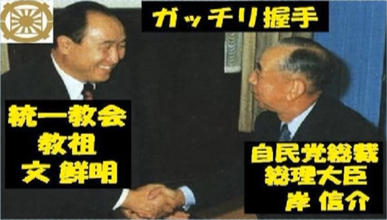 CIA-Kishi-Abe-Mun.jpg
