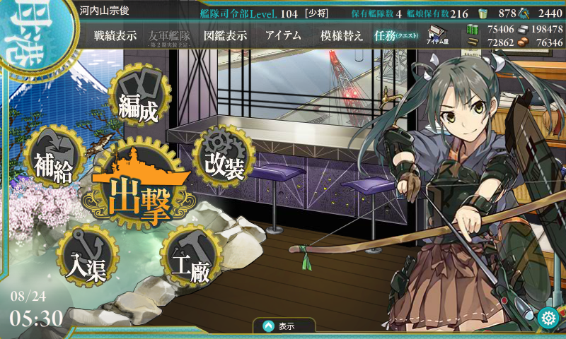 KanColle-150824-05305169.png
