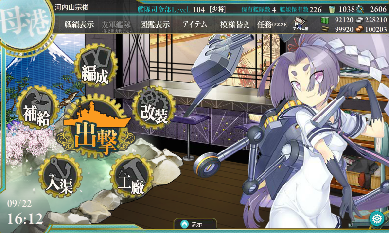 KanColle-150922-16123928.png