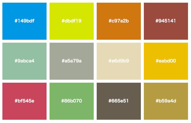 北欧カラー_カラーコード