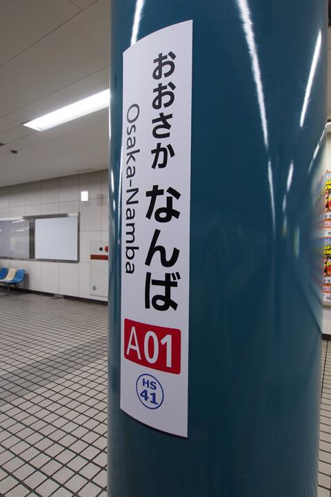 20150830_osaka_namba-02.jpg