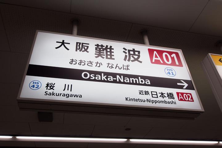 20150830_osaka_namba-03.jpg