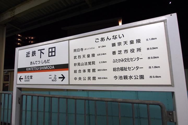20150920_kintetsu_shimoda-03.jpg