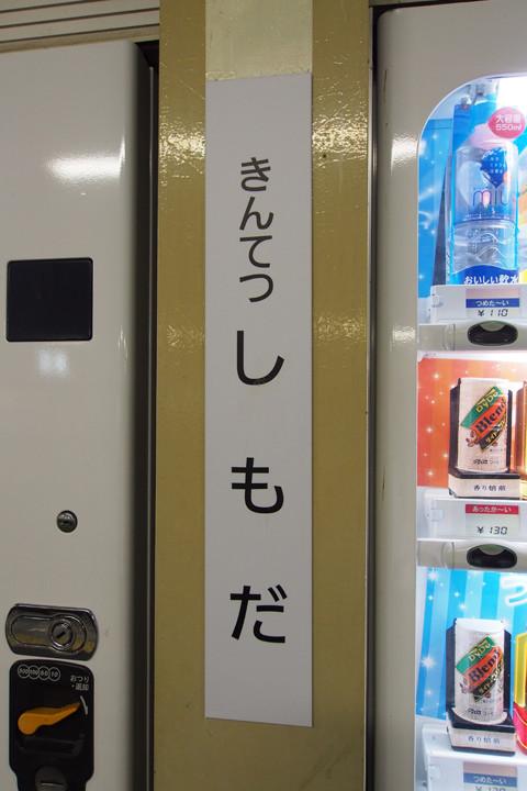 20150920_kintetsu_shimoda-04.jpg