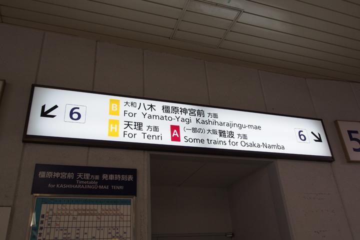 20150920_yamato_saidaiji-06.jpg