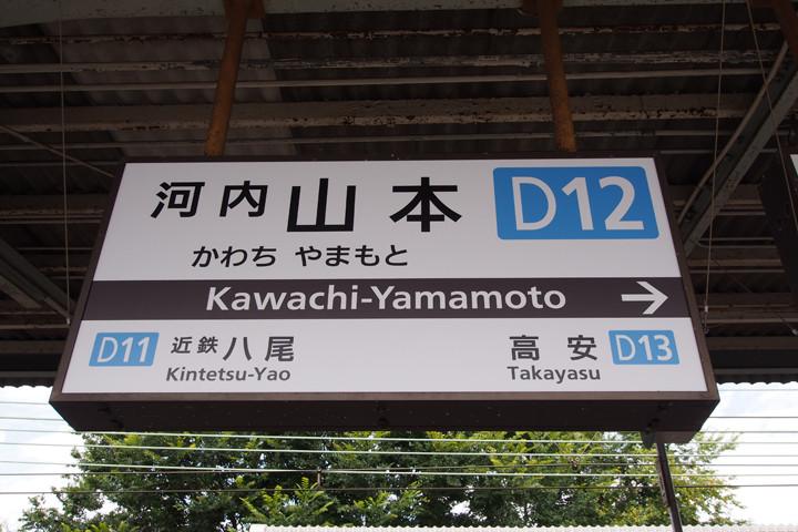 20150921_kawachi_yamamoto-02.jpg