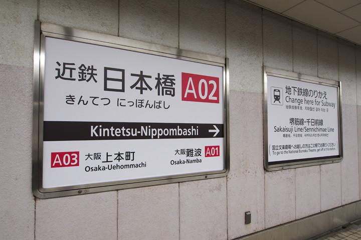 20150921_nippombashi-01.jpg