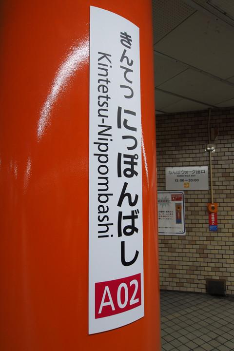 20150921_nippombashi-02.jpg
