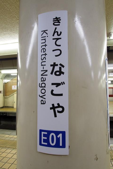 20150922_kintetsu_nagoya-02.jpg