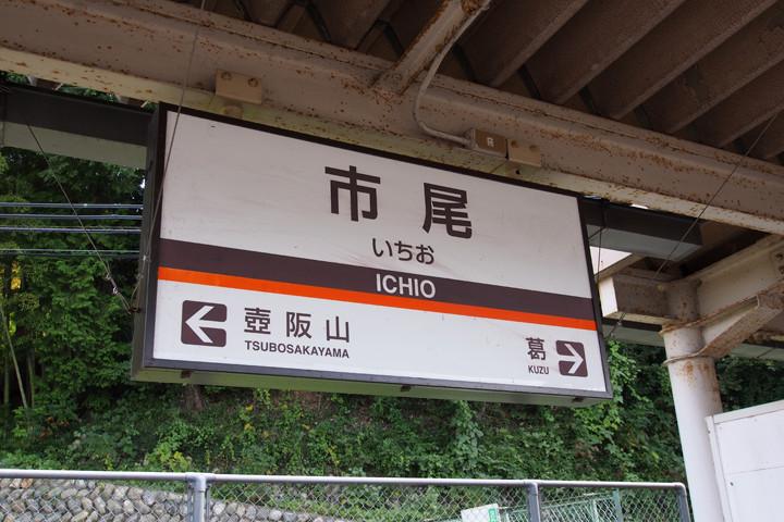 20150923_ichio-04.jpg