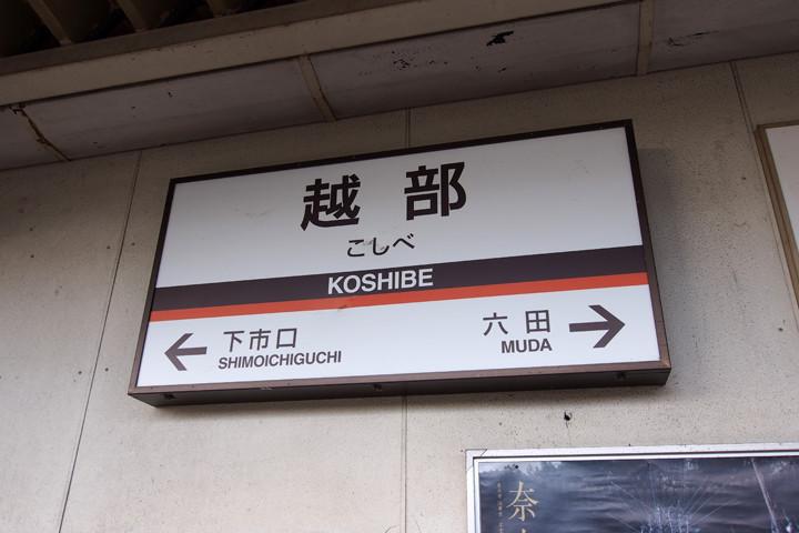 20150923_koshibe-04.jpg