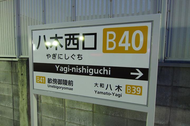20150923_yagi_nishiguchi-02.jpg