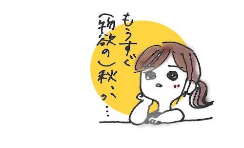 rakugaki201509-akisoon2.jpg