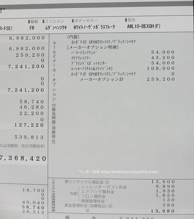 GS300h01.jpg