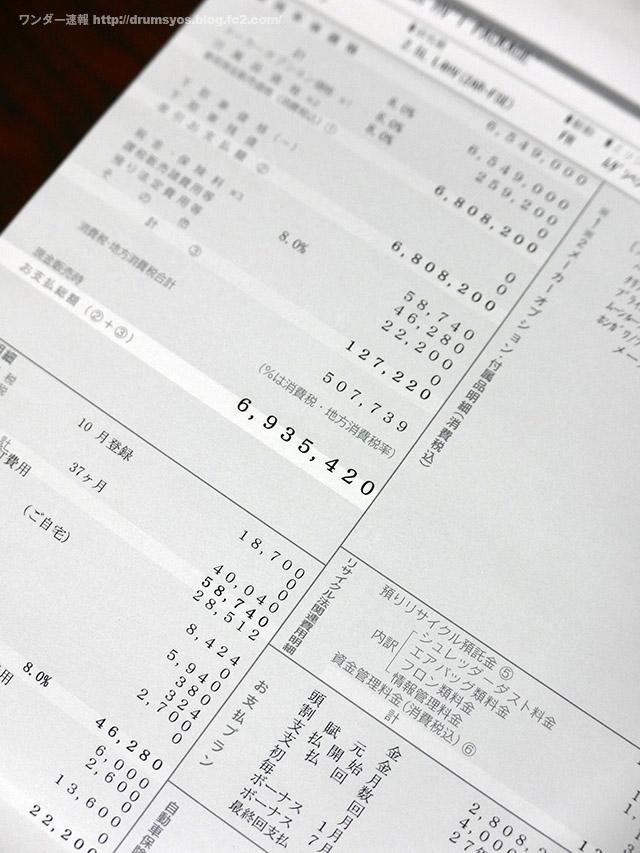 GS300h06.jpg