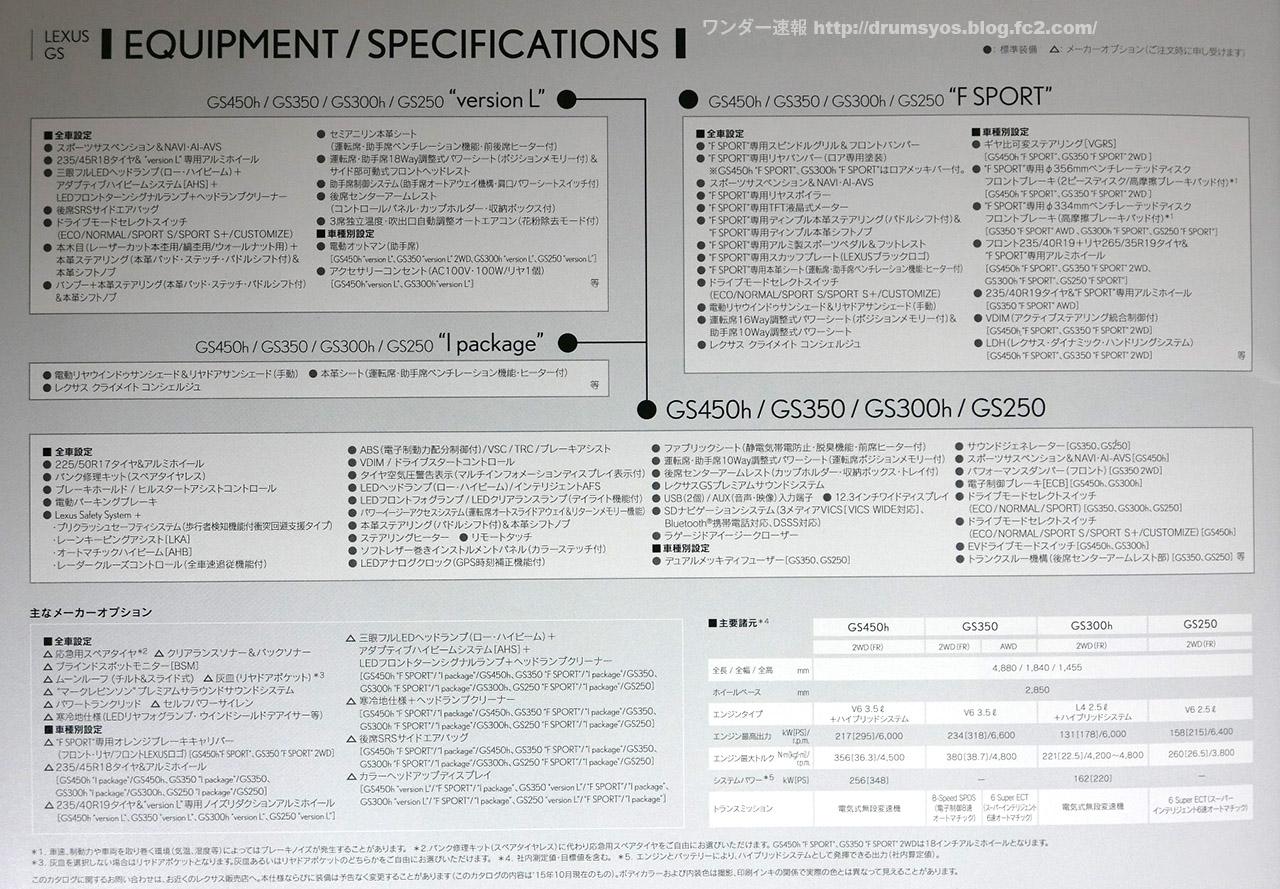 GS300h10.jpg