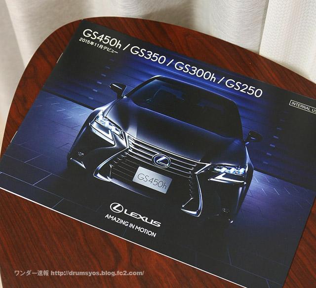 GS300h21.jpg
