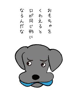 くわえる犬