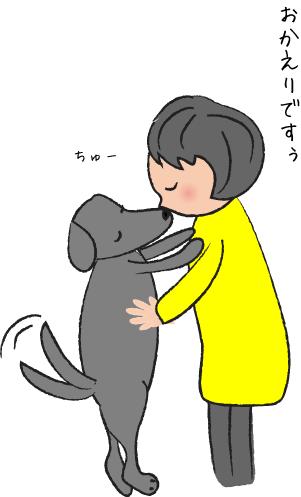 チューする犬