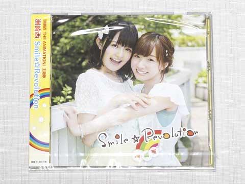 Smile☆Revolution【初回生産特典盤】