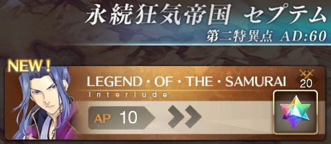 LEGEND・OF・THE・SAMURAI