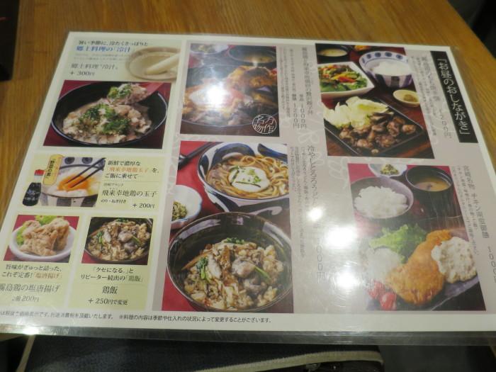 宮崎料理 グランフロント 万作 地鶏