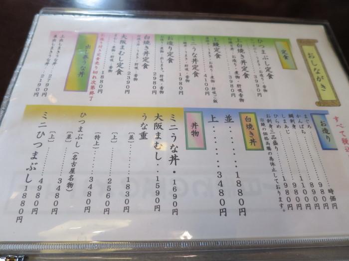 寺田町 うなぎ 舟屋