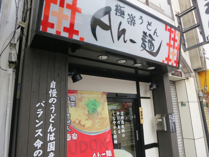 Ah~麺 寺田町 うどん