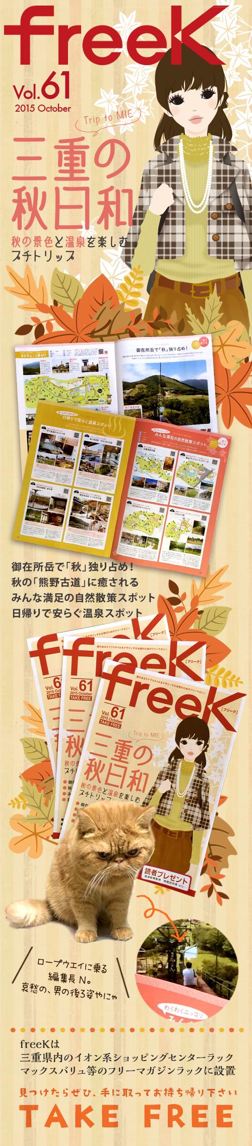 Freek_201510.jpg
