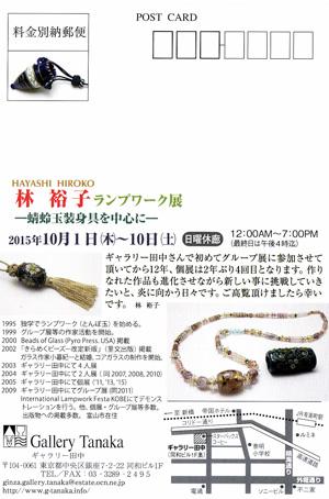 2015G-tanaka-atenamen.jpg
