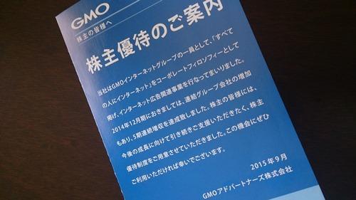 20151007GMO優待