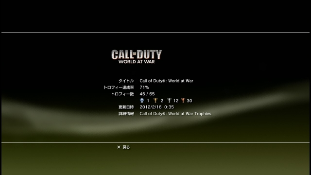 ps3_codwaw_screenshot_hdmi_12.jpg