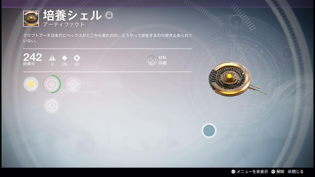 destiny4_0015.jpeg