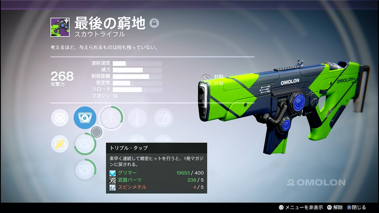 destiny5_0006.jpg