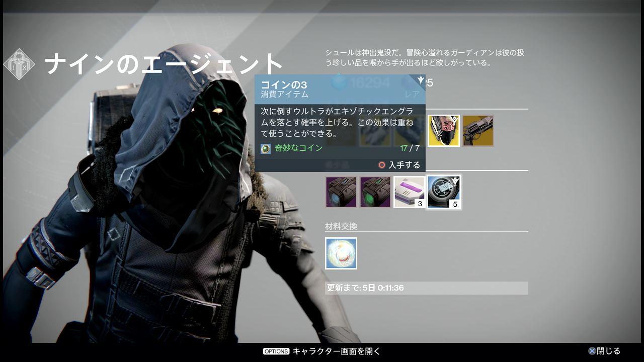 destiny5_0012.jpeg