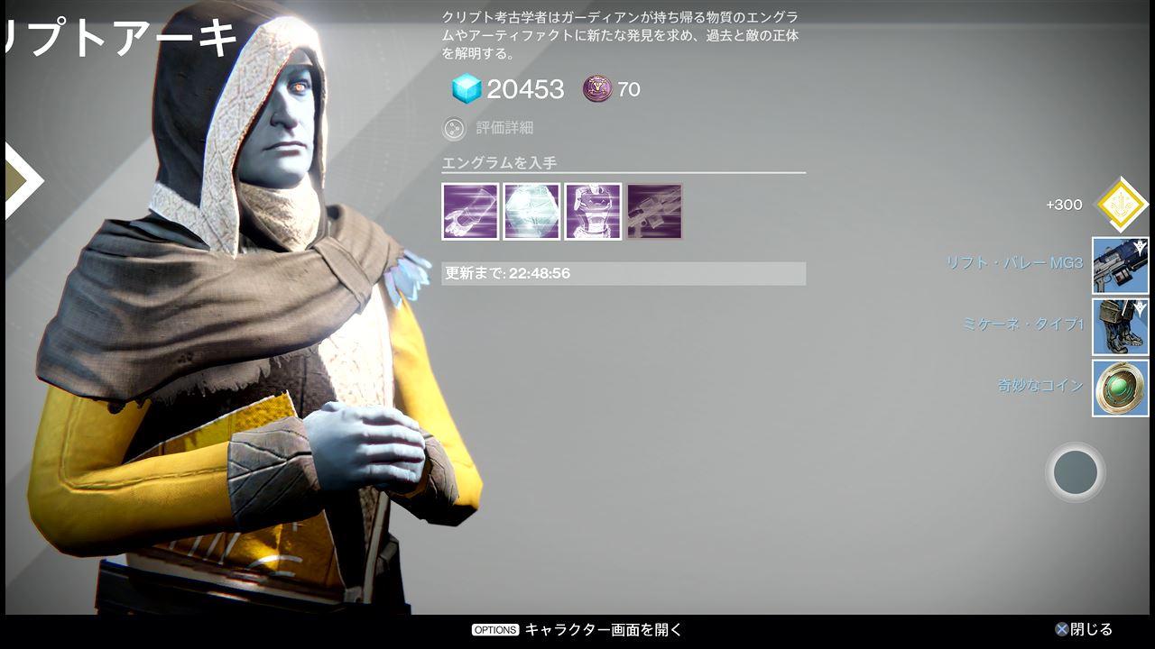 destiny5_0021.jpeg