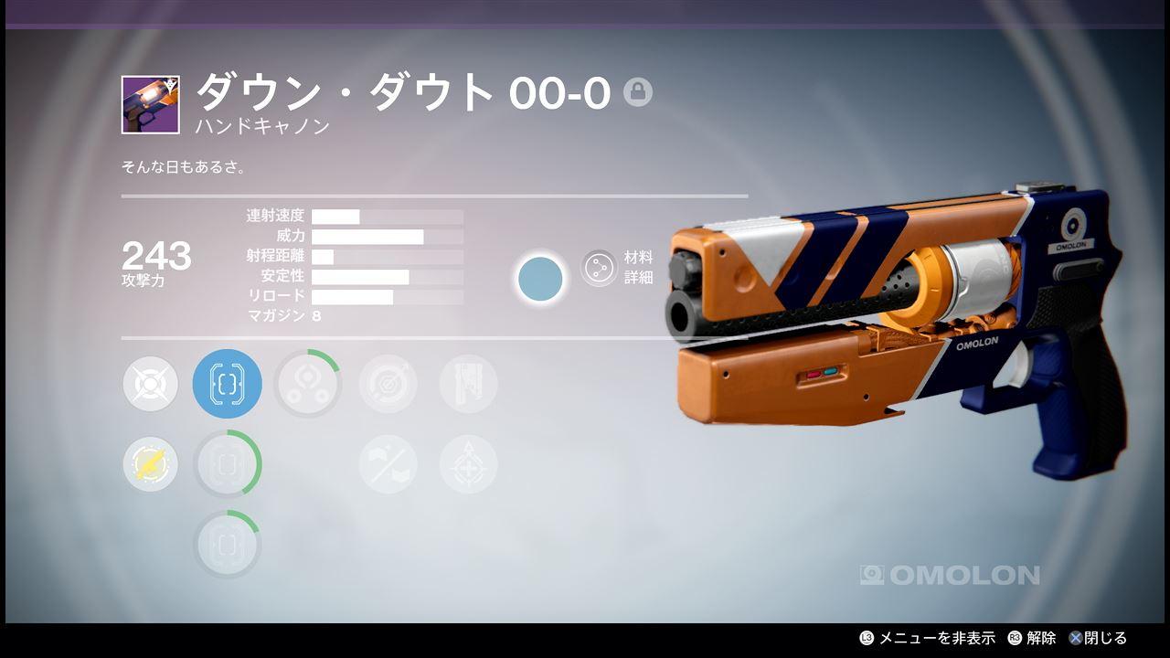destiny5_0030.jpeg