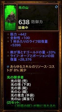 diablo3ros30_0012.jpg
