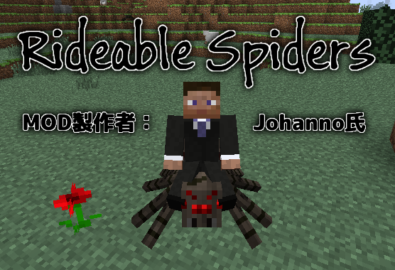 Rideable Spiders