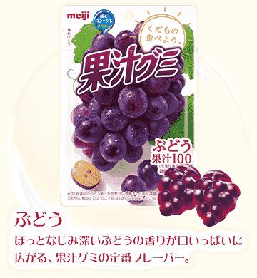 prod_grape-min.png