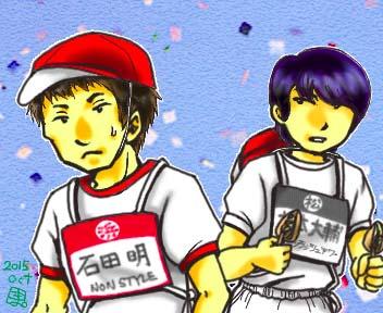 リンカーン仕様の石田さんと村本さん