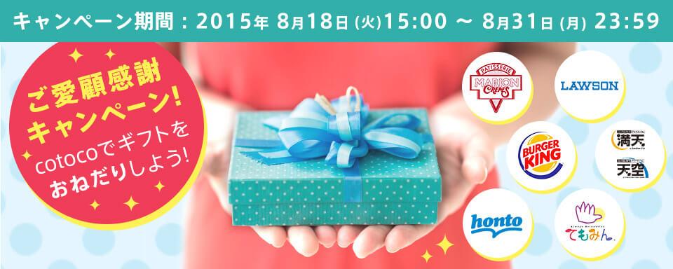 1439443515207_35_PC_1year_wishgift_Event_0818-0831_pc.jpg
