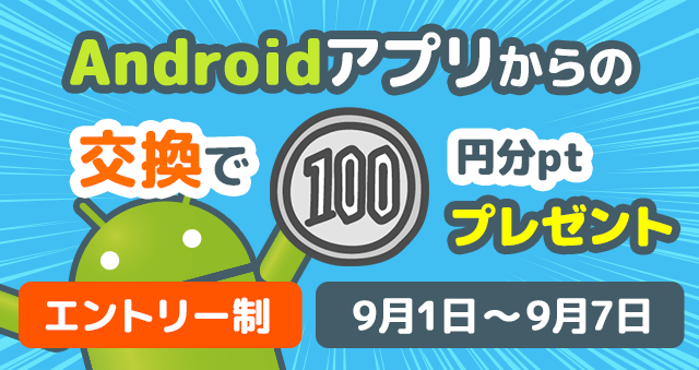 androidEx100CP-eyecatch.png
