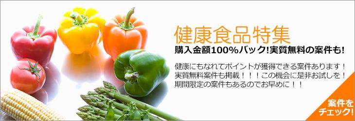health_food_top.png